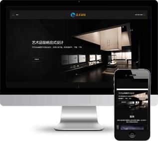 艺术设计网站模板,家居装潢织梦模板