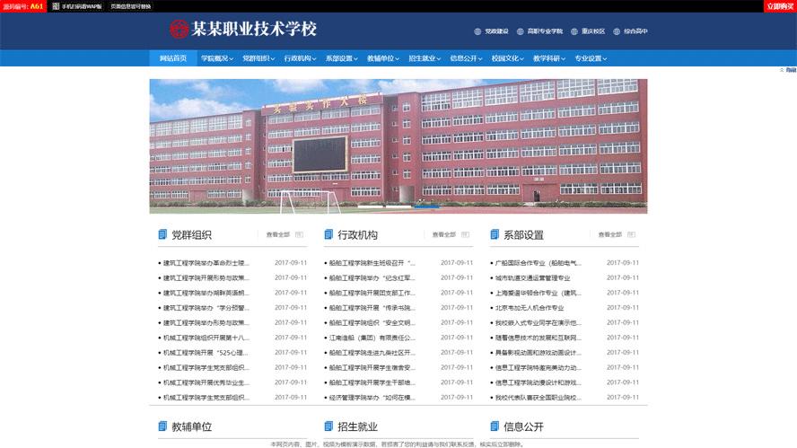 高等院校织梦模板,政府单位网站源码