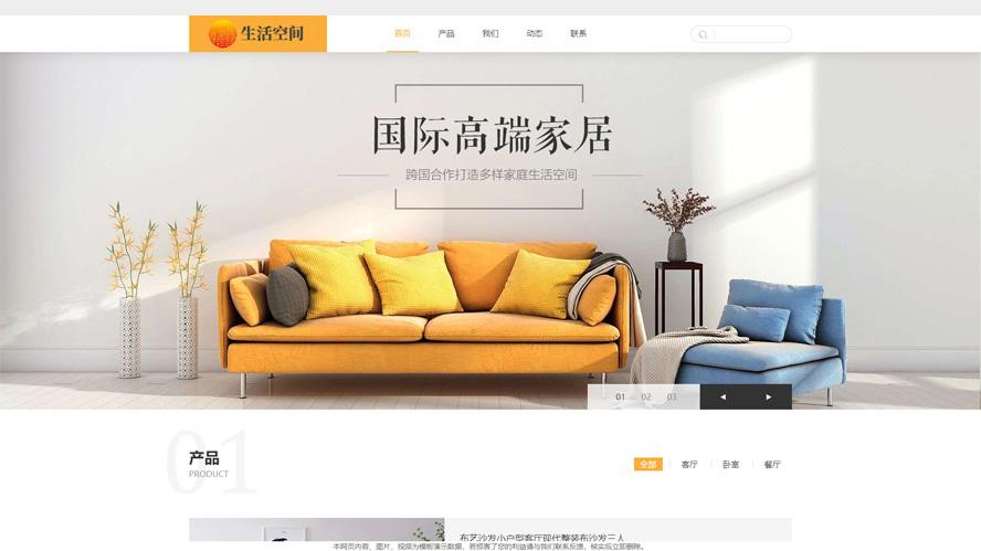 家居生活织梦模板,家居装饰网站源码