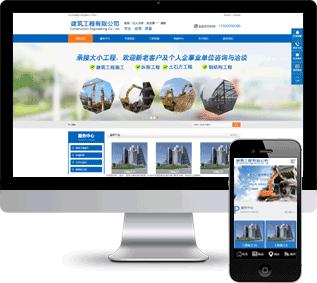 建筑工程织梦模板,楼盘网站模板