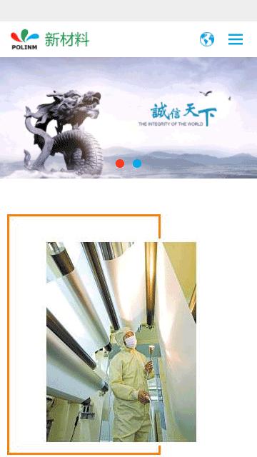 中英文织梦模板,新材料网站源码