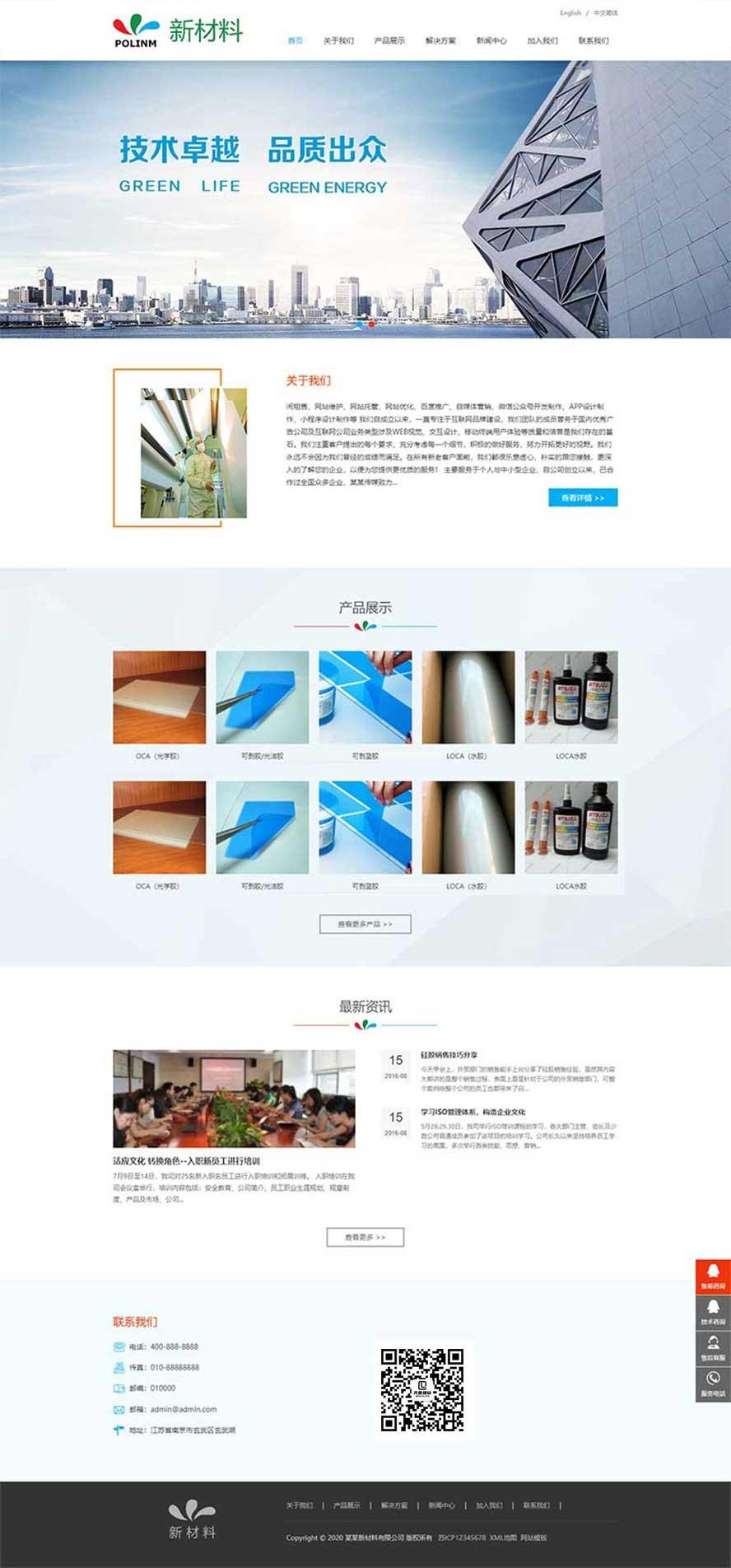 商业网站源码免费下载