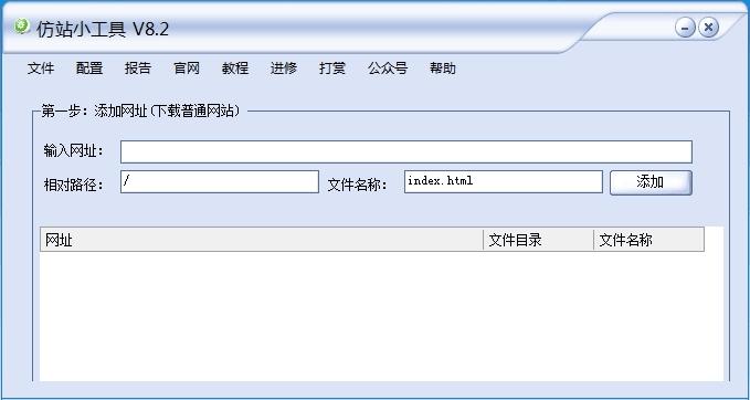 网站源码下载工具