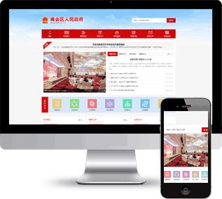 政府协会织梦模板,红色区政府网站源码