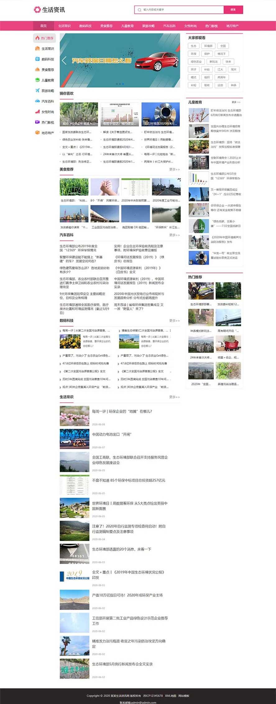 生活常识织梦模板,新闻资讯网站源码