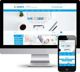 品牌策划织梦模板,营销设计网站源码