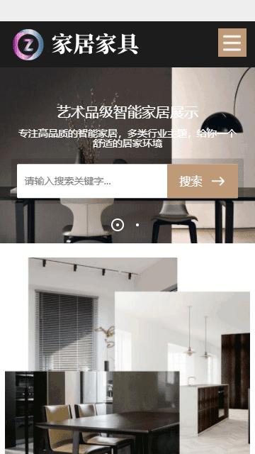 家居建材织梦模板,办公家具网站源码