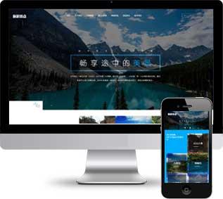 旅游网站织梦模板,旅行社网站源码