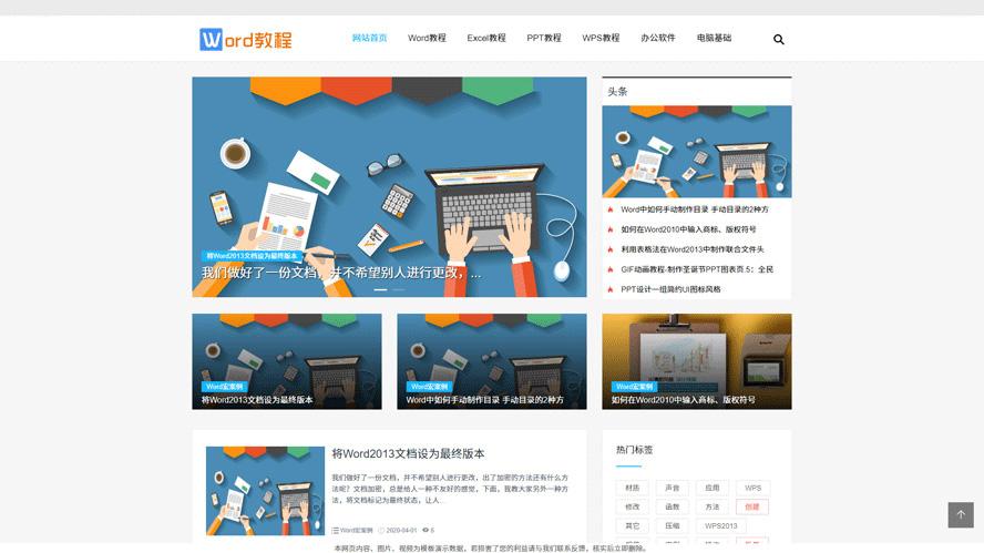 WORD教程织梦模板,教程资源网站源码