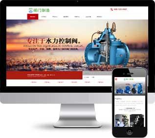 阀门设备织梦模板,五金机械网站源码