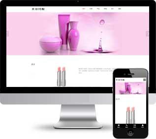 美妆化妆品织梦模板,口红唇膏网站源码