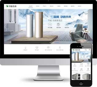 节能设备织梦模板,空调地暖网站源码