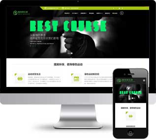 健身俱乐部织梦模板,健身会所网站源码