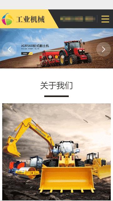 推土机织梦模板,挖掘机网站源码