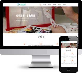 远程教育织梦模板,培训机构网站源码