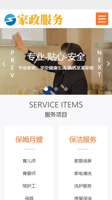 家政保姆织梦模板,保洁服务网站源码