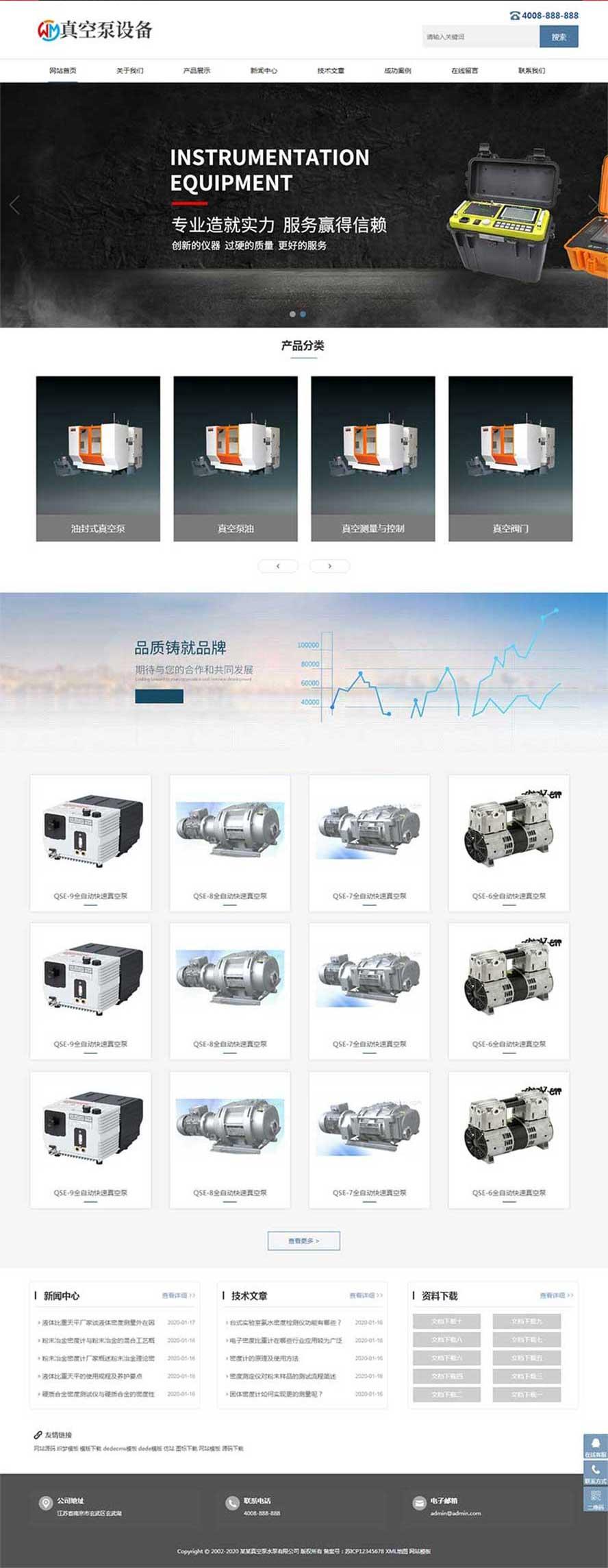 真空泵织梦模板,水泵设备网站源码