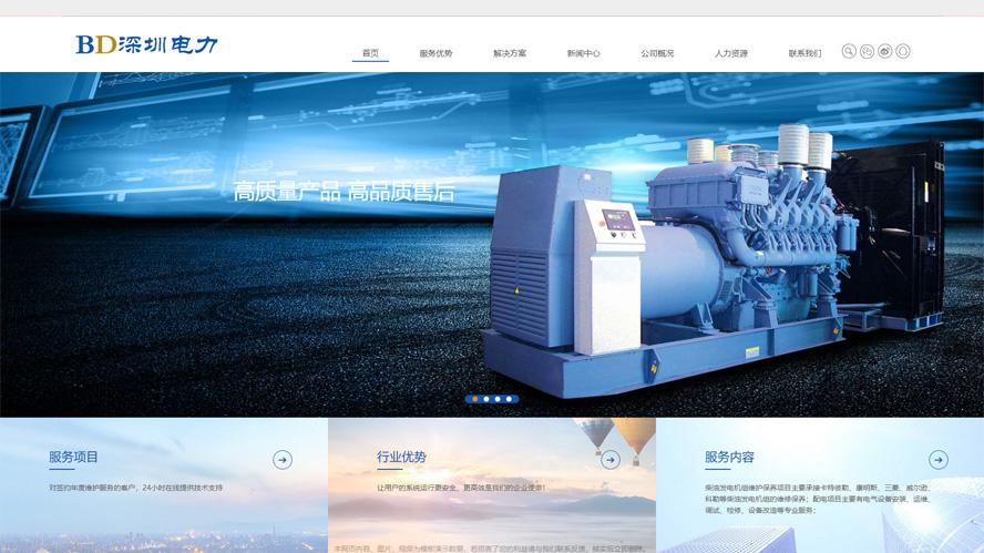 发电机维修织梦模板,机械设备网站源码