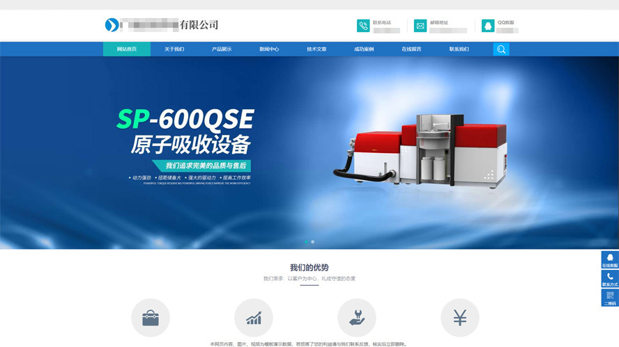 溶剂萃取织梦模板,仪器设备网站源码