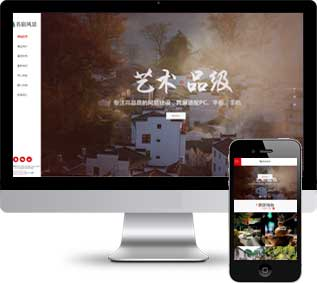 民宿景区织梦模板,旅游景点网站源码