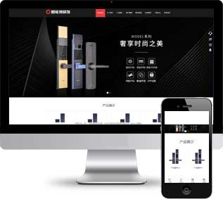 智能锁具织梦模板,电子产品网站源码