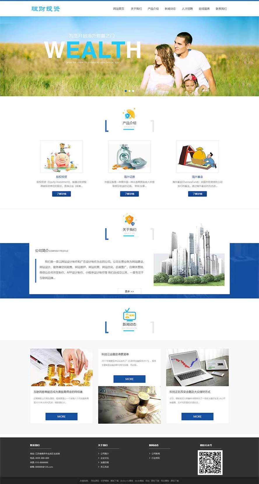 投资管理织梦模板,H5投资理财网站源码