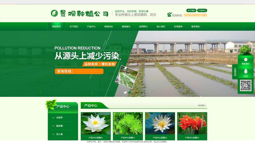 景观树木织梦模板,农业苗木网站源码