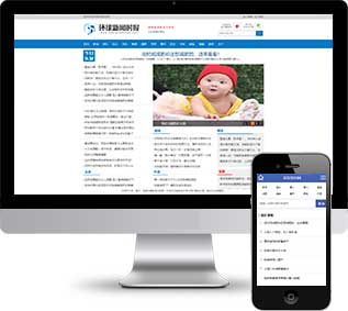 新闻资讯织梦模板,信息门户网站源码