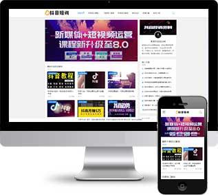 抖音培训织梦模板,新闻资讯网站源码
