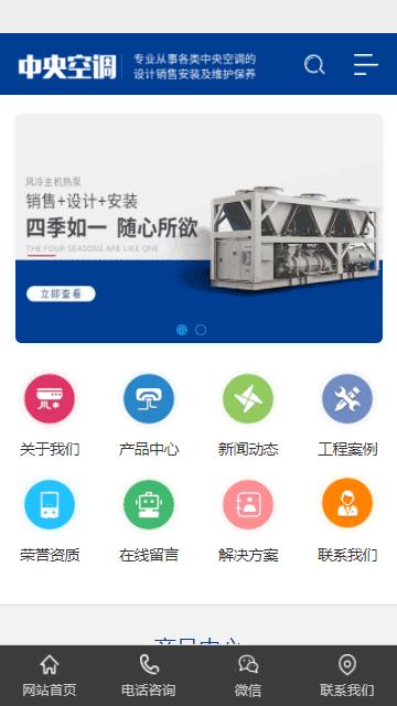 中央空调织梦模板,制冷设备网站源码
