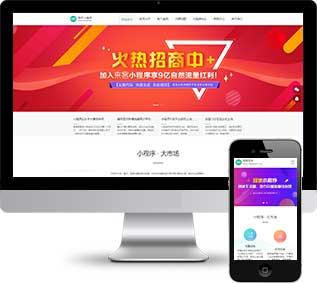 微信小程序织梦模板,微信销售网站源码