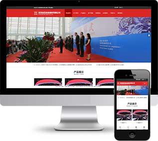展览展会织梦模板,服务集会网站源码