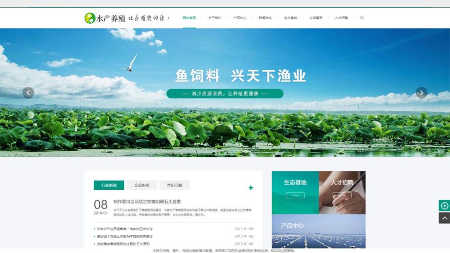 农林牧渔织梦模板,饲料生产网站源码