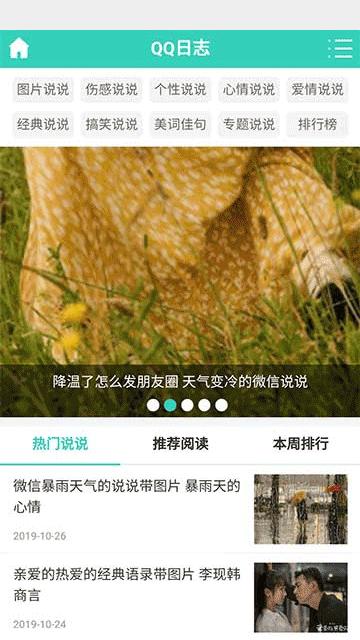 QQ日志类织梦模板,QQ说说类网站源码