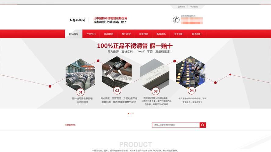 钢材钢管织梦模板,不锈钢钢管网站源码