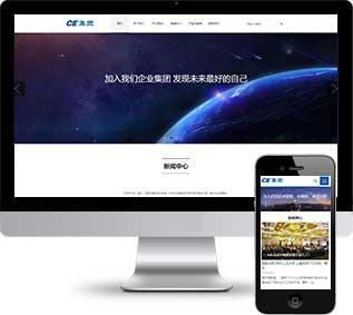 信息产业织梦模板,企业集团网站源码