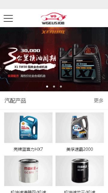 汽车配件织梦模板,润滑油网站源码