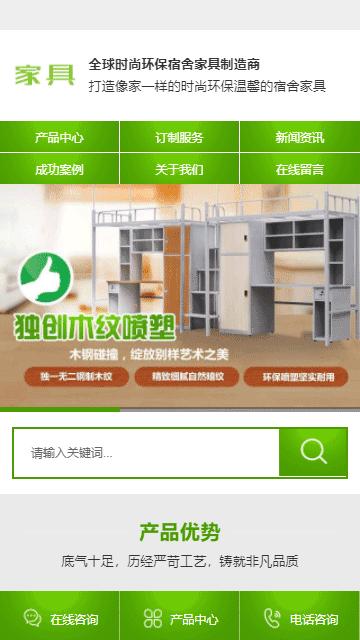 家具制造织梦模板,宿舍床具网站源码