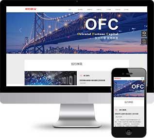 基金管理织梦模板,理财投资网站源码