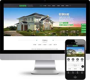 房屋装修织梦模板,地产建筑网站源码