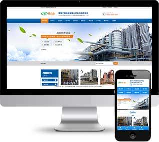 营销型靛蓝焦油工业环保设备类网站织梦源码