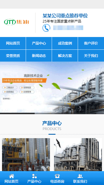 环保设备织梦模板,工业设备网站源码
