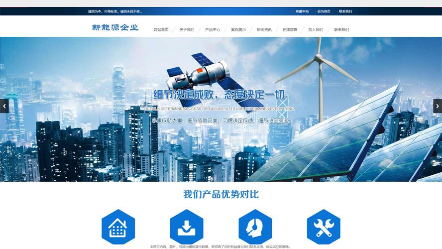 太阳能织梦模板,新能源网站源码