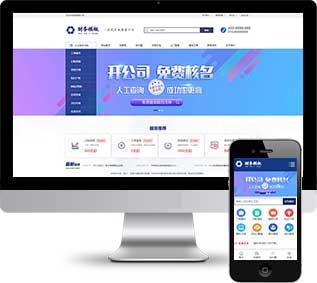 公司注册网站源码,工商服务网站源码