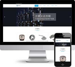 响应式齿轮设备五金机械零件类网站织梦源码