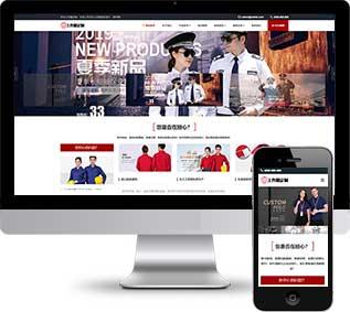响应式服装正装工作服设计定制类网站织梦源码