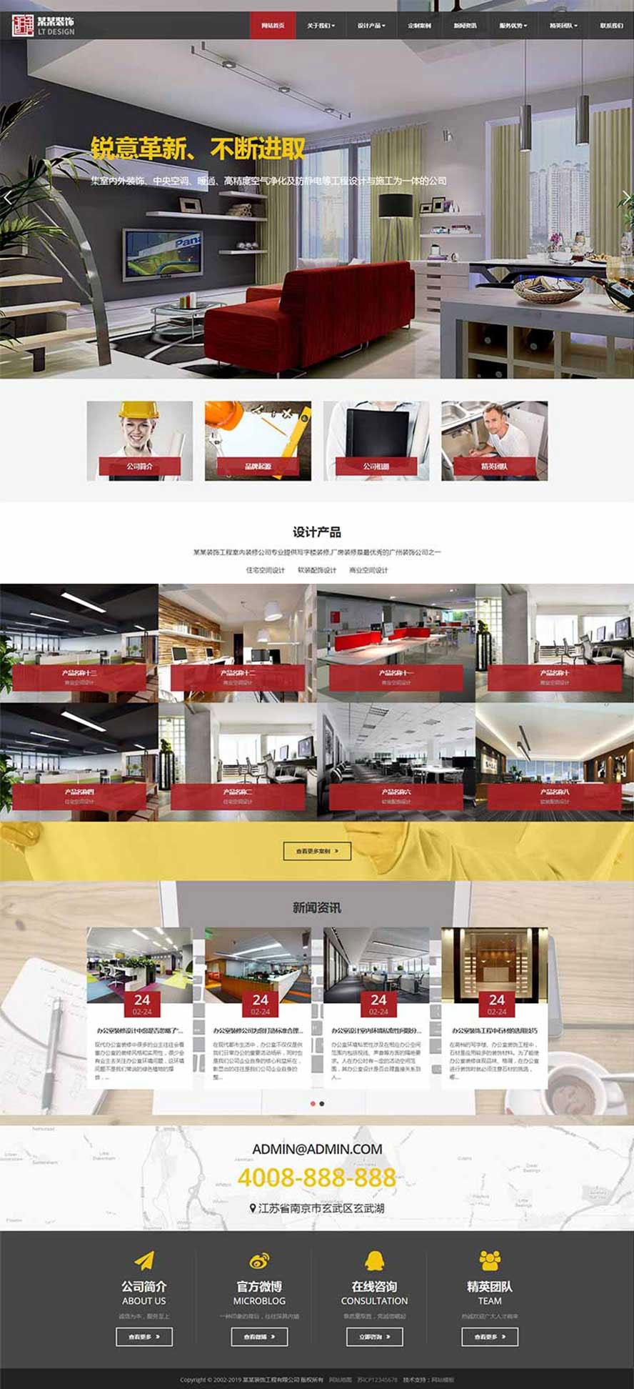 装饰工程网站源码,装饰装潢网站源码