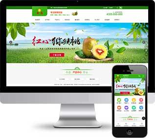 蔬菜网站源码,水果网站源码