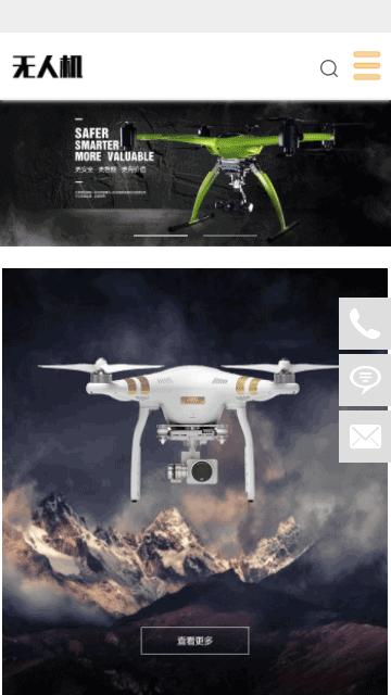 无人机网站源码,飞行器网站源码