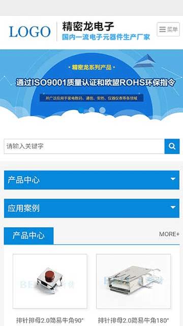 数码产品网站源码,电子产品网站源码